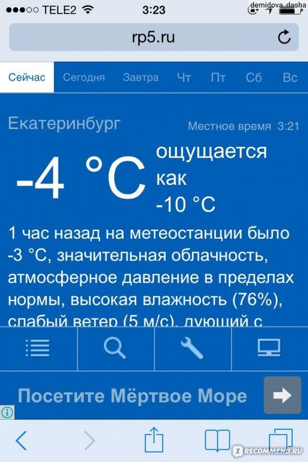 Скачать мобильное приложенье прогноз погоды