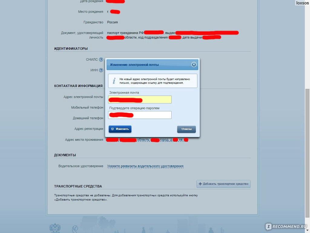"""Госуслуги - gosuslugi.ru - """"Как сделать загранпаспорт через интернет быстро и без очередей. Сайт Госуслуги. Как самому сделать ф"""