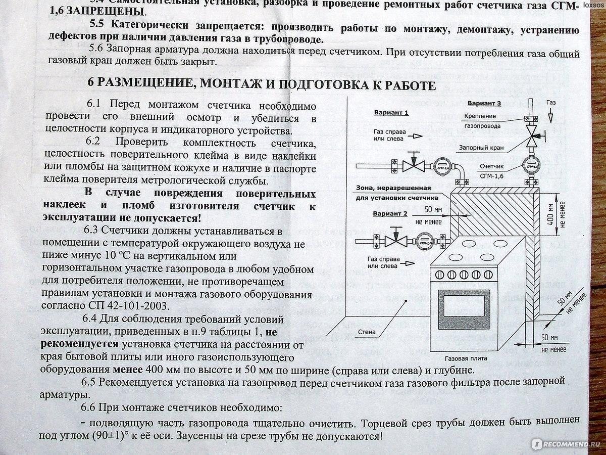схема монтажа счетчика газа гранд-4