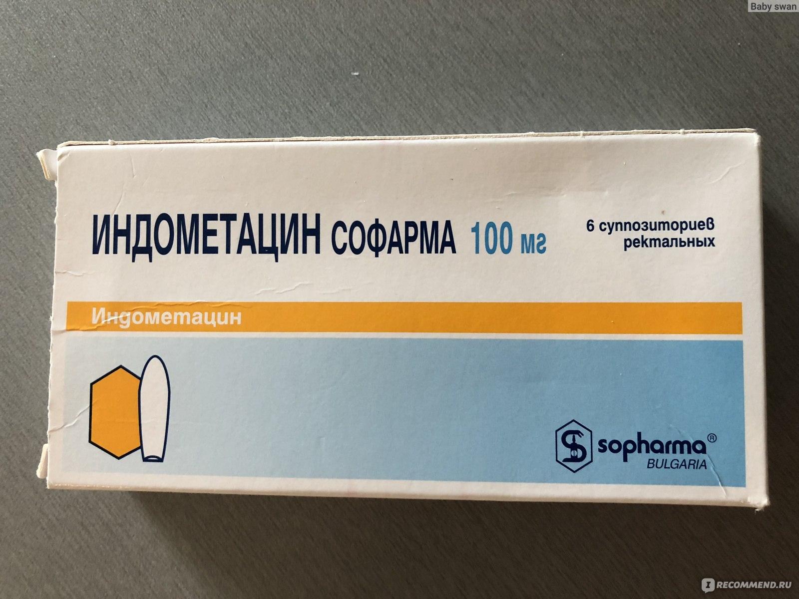 свечи индометацин софарма от простатита