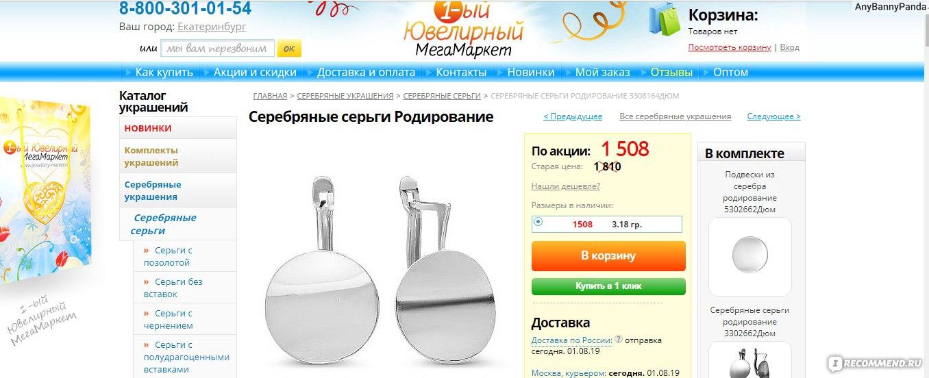 Мегамаркет Сеть Магазинов Официальный Сайт