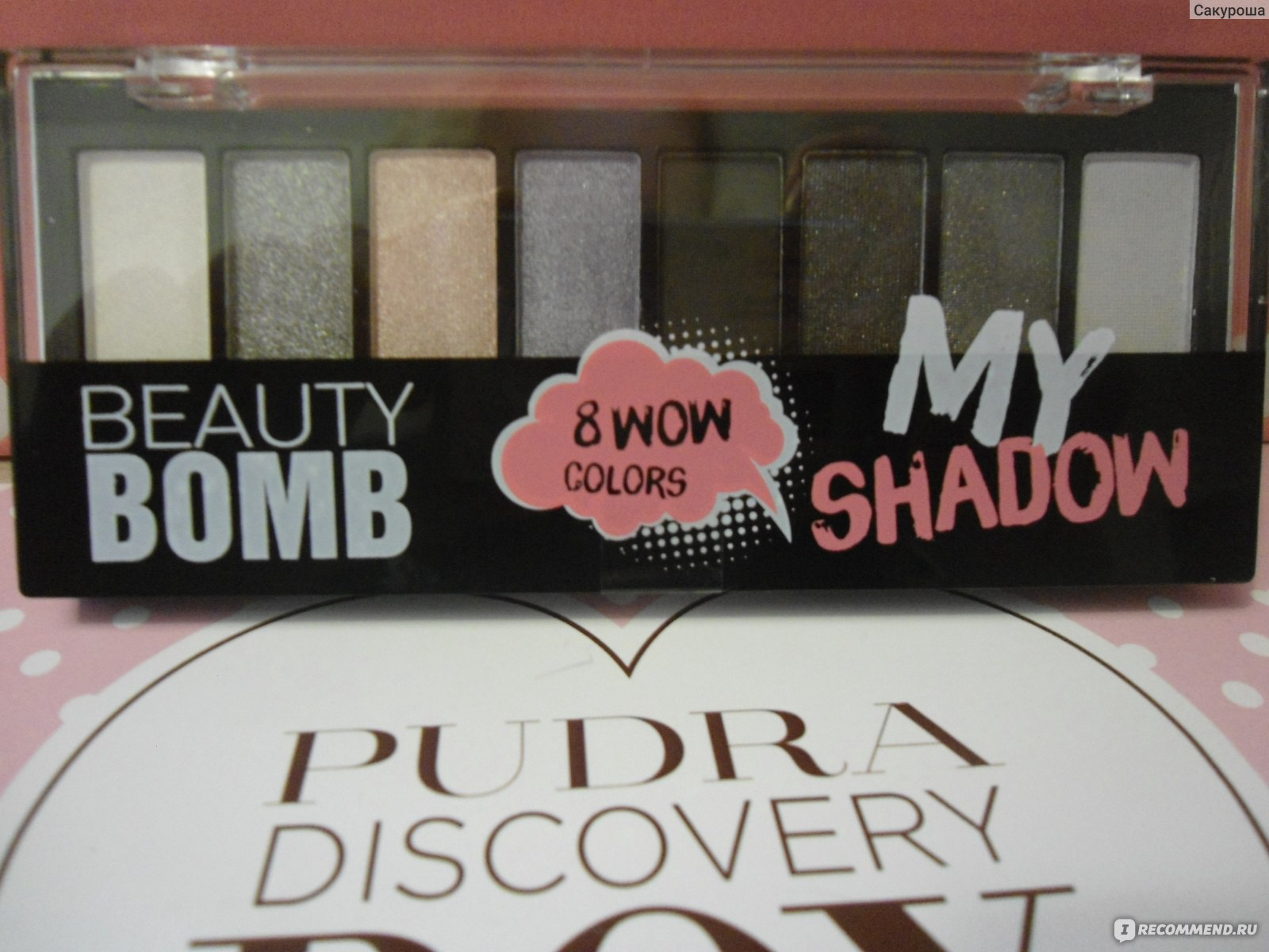 Интернет-магазин косметики и парфюмерии PUDRA (pudra.ru) - «Pudra ... ba5321671bc