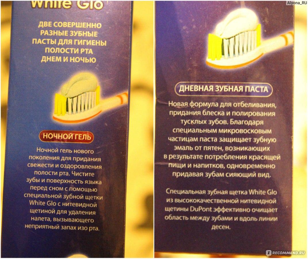Зубная паста White Glo Night & Day Toothpaste - « Бережное ...: http://irecommend.ru/content/berezhnoe-ochishchenie-i-belizna-zubov-s-naborom-ot-white-glo-eto-ne-mif-realnost-foto-zubov
