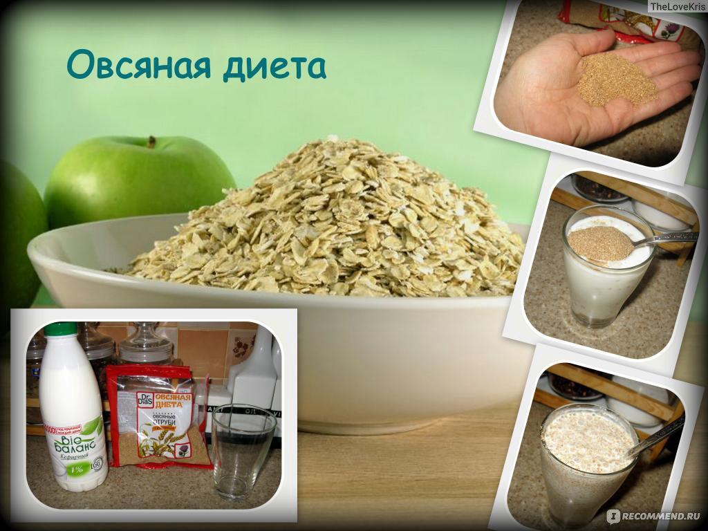 Трехдневная диета с овсянкой минус килограмм