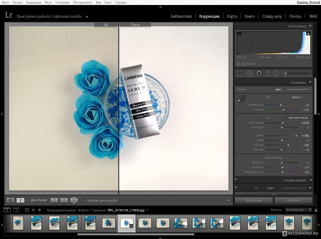 пакетная обработка фотографий в лайтруме неё