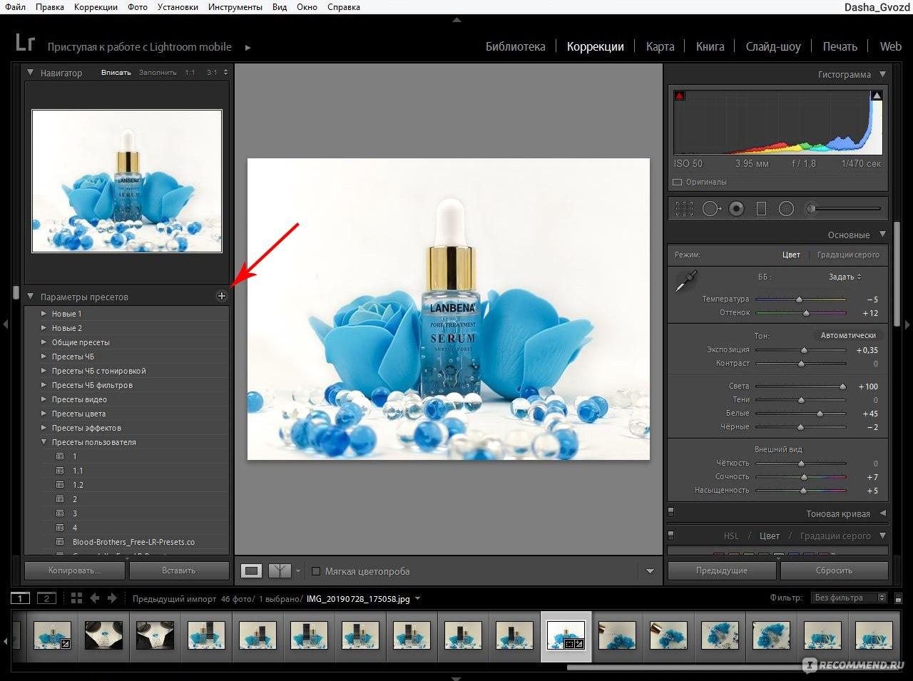 этого две пакетная обработка студийных фото в лайтруме видите