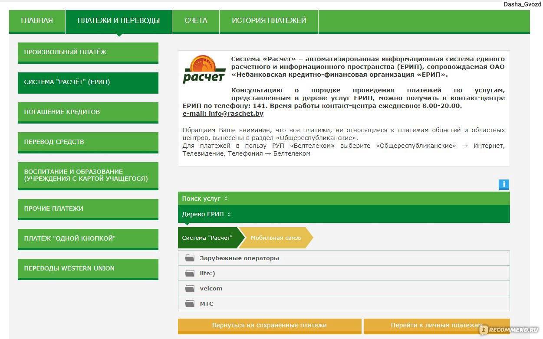 беларусбанк консультация по телефону по кредитам