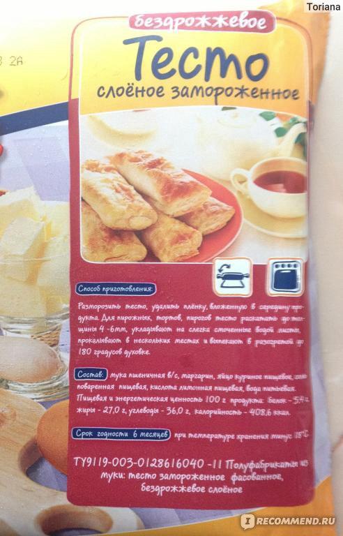 Домашнее слоеное тесто рецепт фото