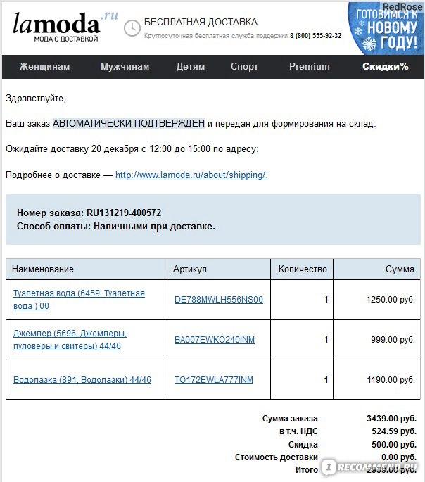 8cdd8da36ec0d Lamoda.ru - Интернет магазин одежды и обуви - «Ламода-обман для ...