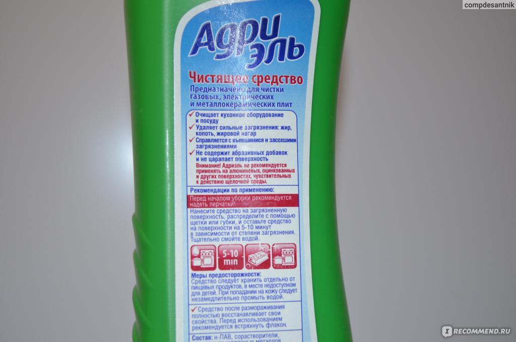 Адриэль средство плит икеа лучшее средство для чистки стеклокерамической плиты форум