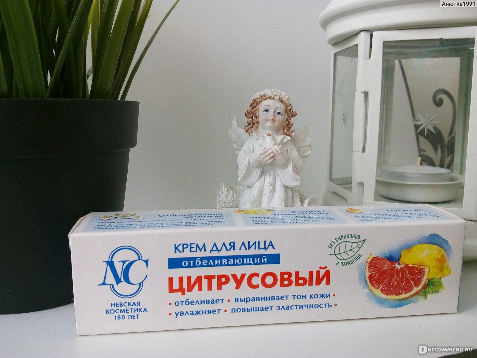 невская косметика отбеливающий крем цитрусовый купить