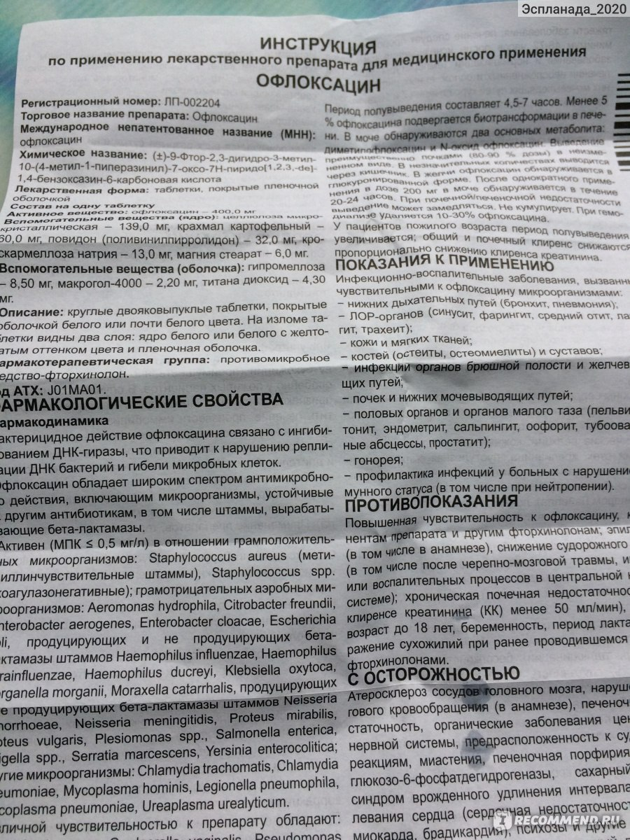 офлоксацин схема лечения простатита