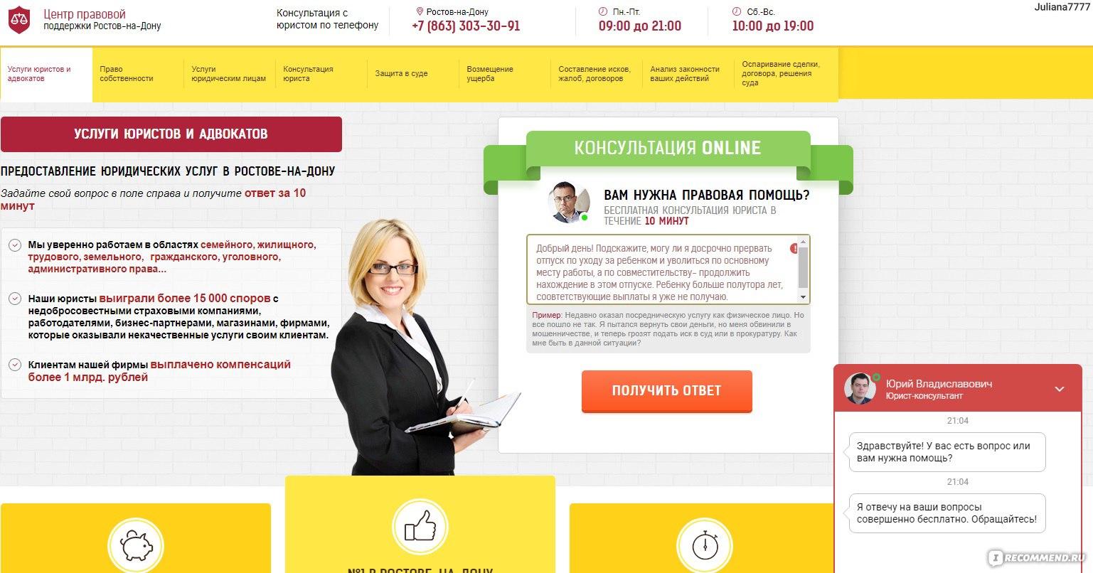 Консультация юриста бесплатно онлайн круглосуточно краснодар