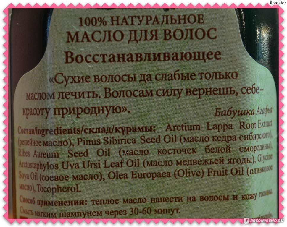 Масло для волос бабушка агафья