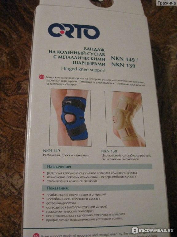 Nkn 139 бандаж на коленный сустав с металлическими шарнирами почему у маленького ребенка хрустят суставы