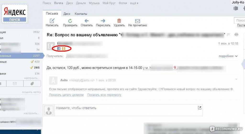 знакомства в междуреченске с электронным адресом