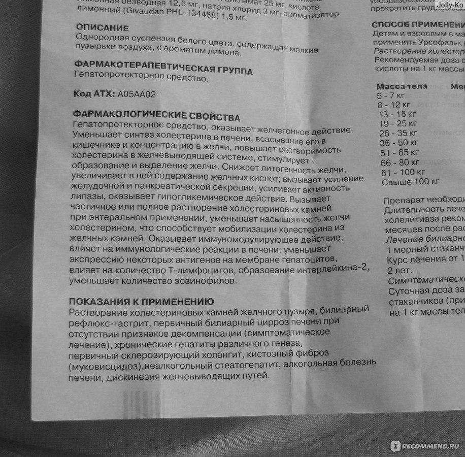 Урсофальк Инструкция По Применению Капли - фото 11