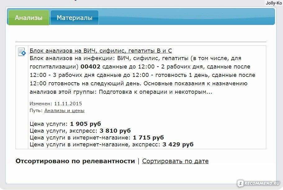 Анализы крови москва дешево анализ крови 6.1 в норме