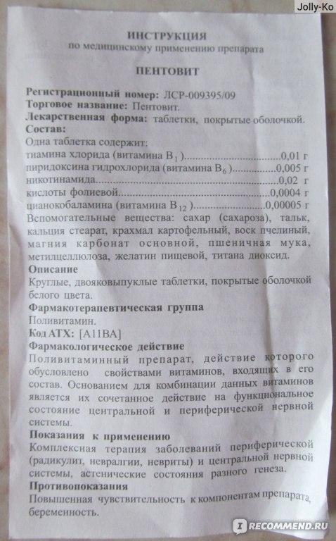 инструкция к пентовиту - фото 6