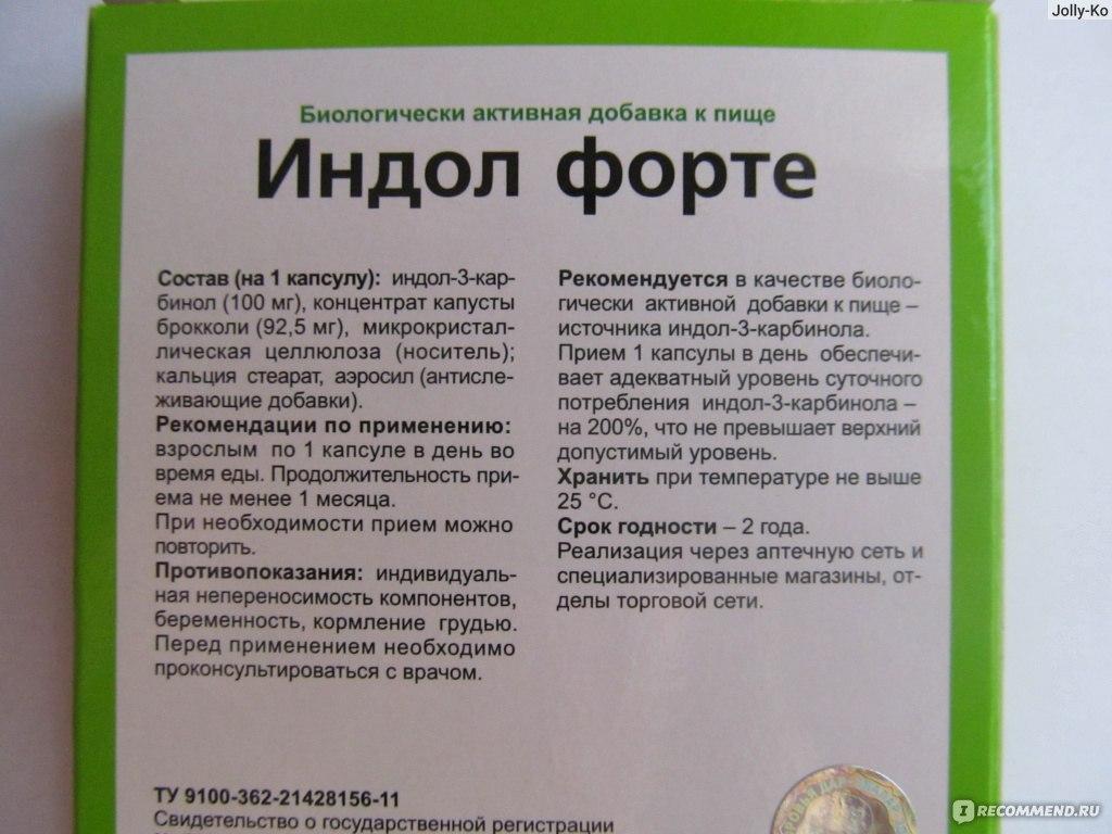 гендол форте инструкция - фото 11