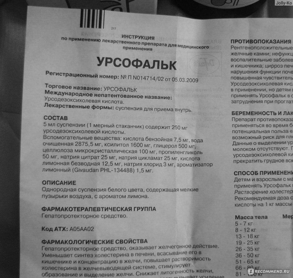 Урсофальк Инструкция По Применению Капли - фото 8