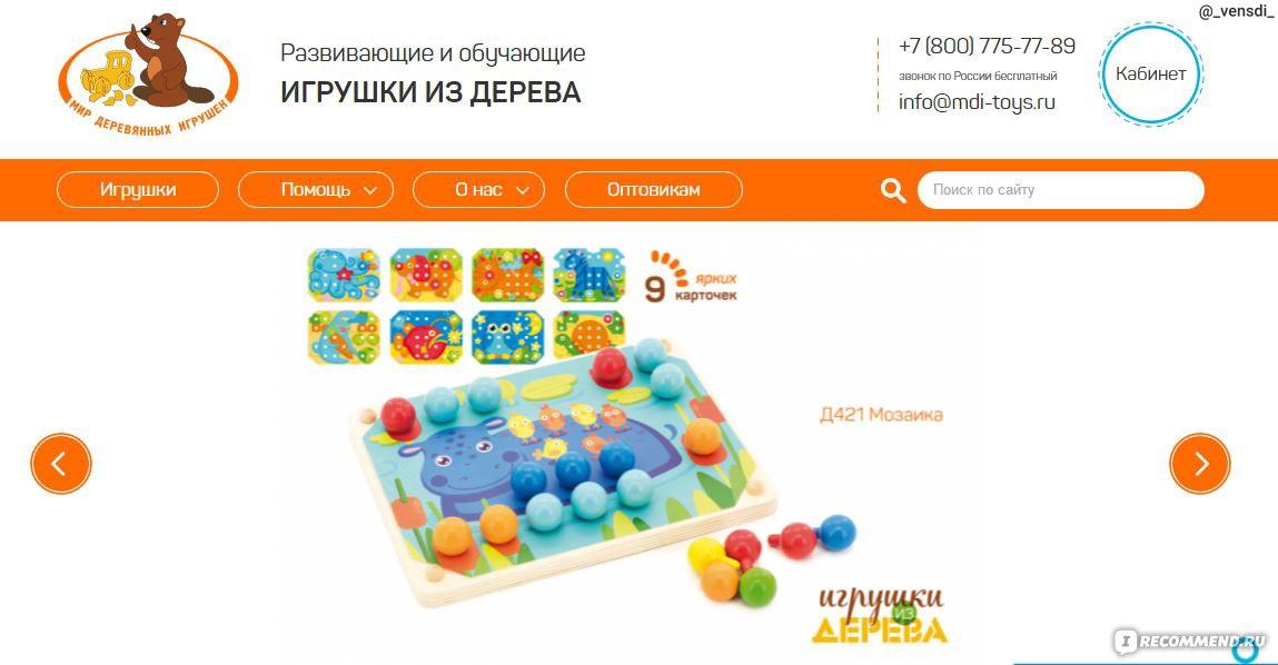 2edf1e0548e5 Сайт mdi-toys.ru - Мир Деревянных Игрушек - «Дарите детям деревянные ...