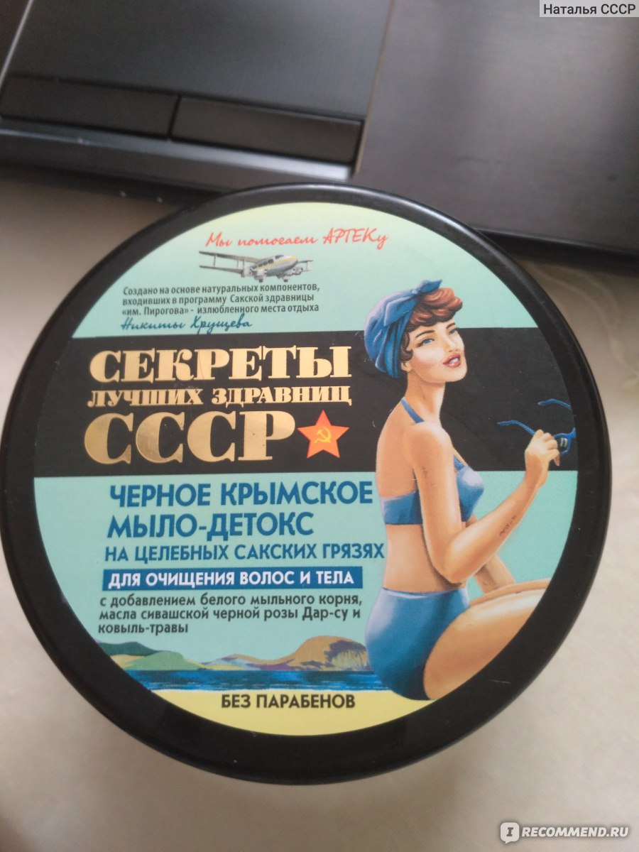 Купить косметику секреты лучших здравниц ссср шарлотта тилбери косметика купить в москве
