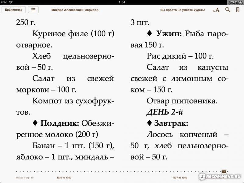 Рецепт похудения от доктора гаврилова