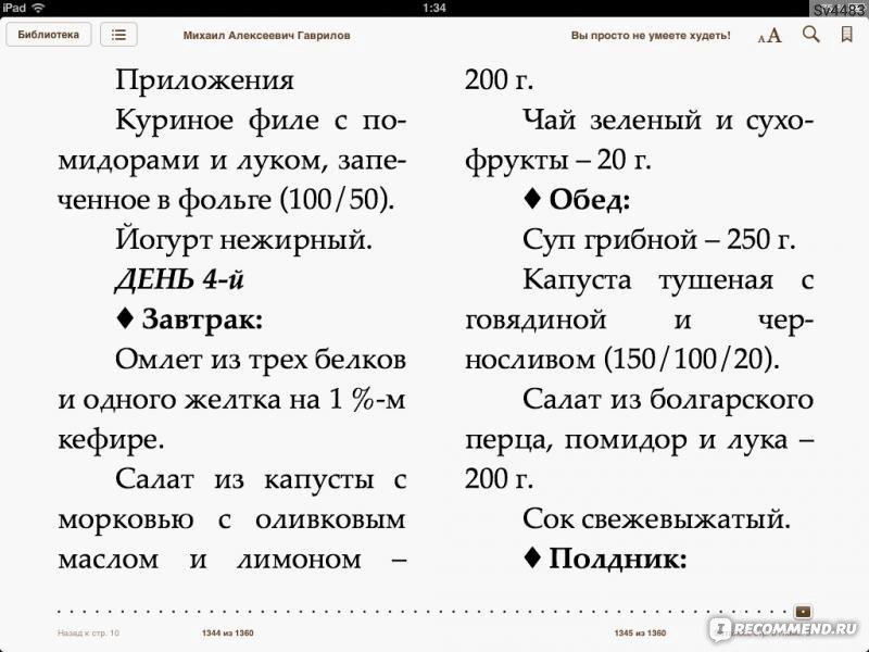 Методика Похудения Гаврилова Меню На Неделю. Диета гаврилова меню на неделю бесплатно