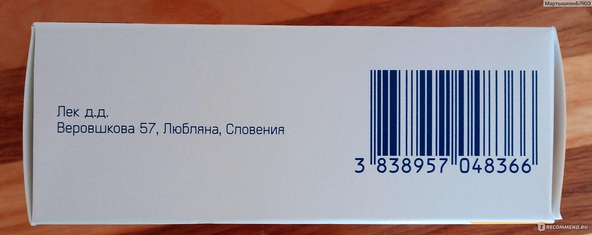 Линекс производится в Словении