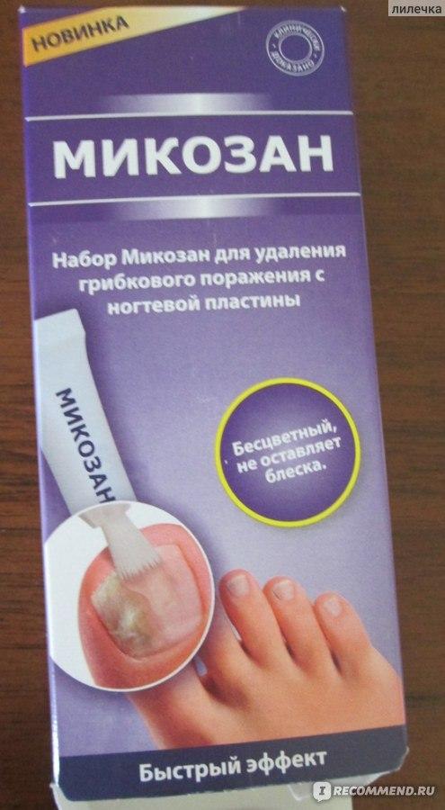 Грибок под ногтями на руках симптомы и лечение фото