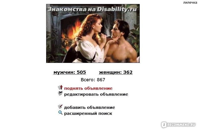 Знакомства любовь ru добавить знакомства на одну ночь бесплатно барнаул