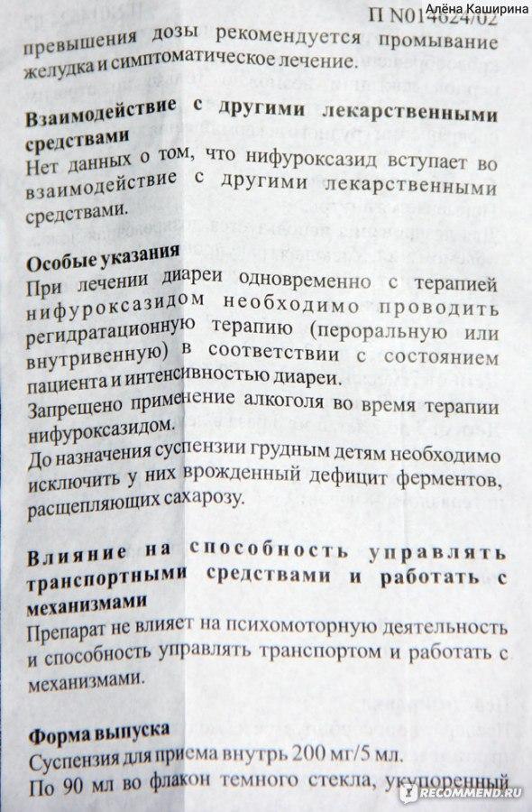 инструкция к энтерофурилу - фото 7