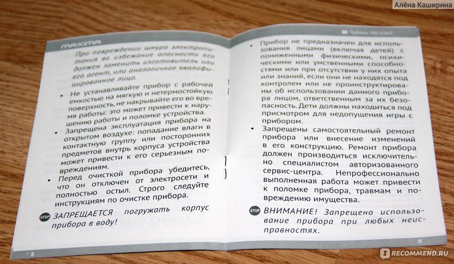 Инструкции по эксплуатации электрочайника