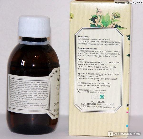 Алтея сироп инструкция для беременных 91