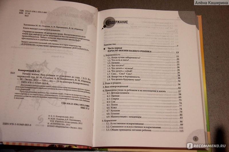 Евгений комаровский – скачать книги бесплатно в epub, fb2, rtf.