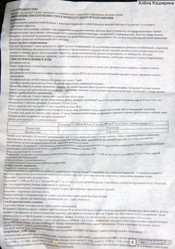 аугментин антибиотик суспензия