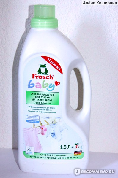 Frosch baby жидкое средство для стирки