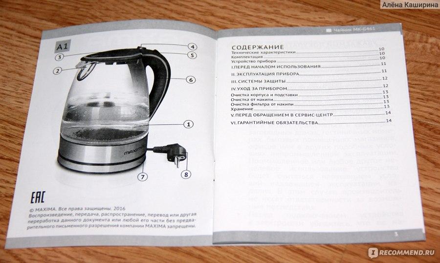 Инструкция по эксплуатации чайника