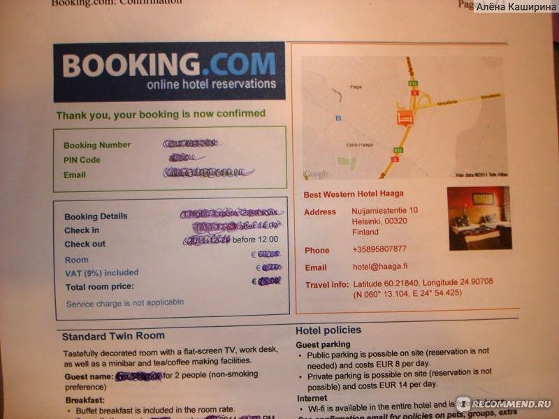 телефон службы поддержки booking.com почта банк рассрочка заявка