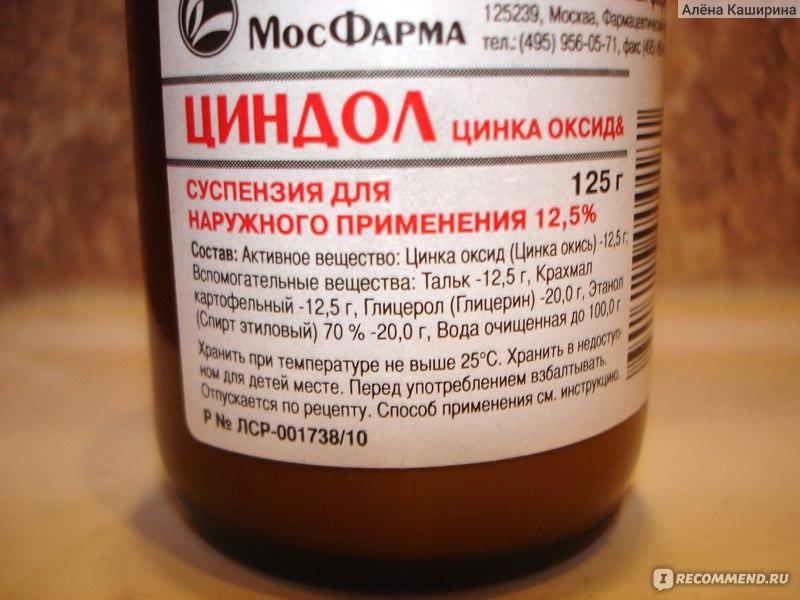 Дерматотропные средства МосФарма quotЦиндолquot  отзывы