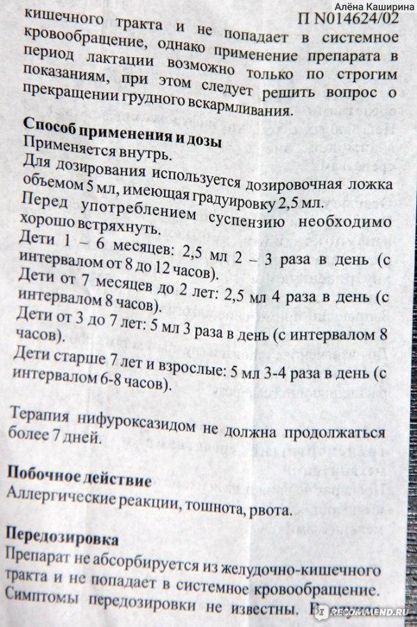 инструкция к энтерофурилу - фото 8