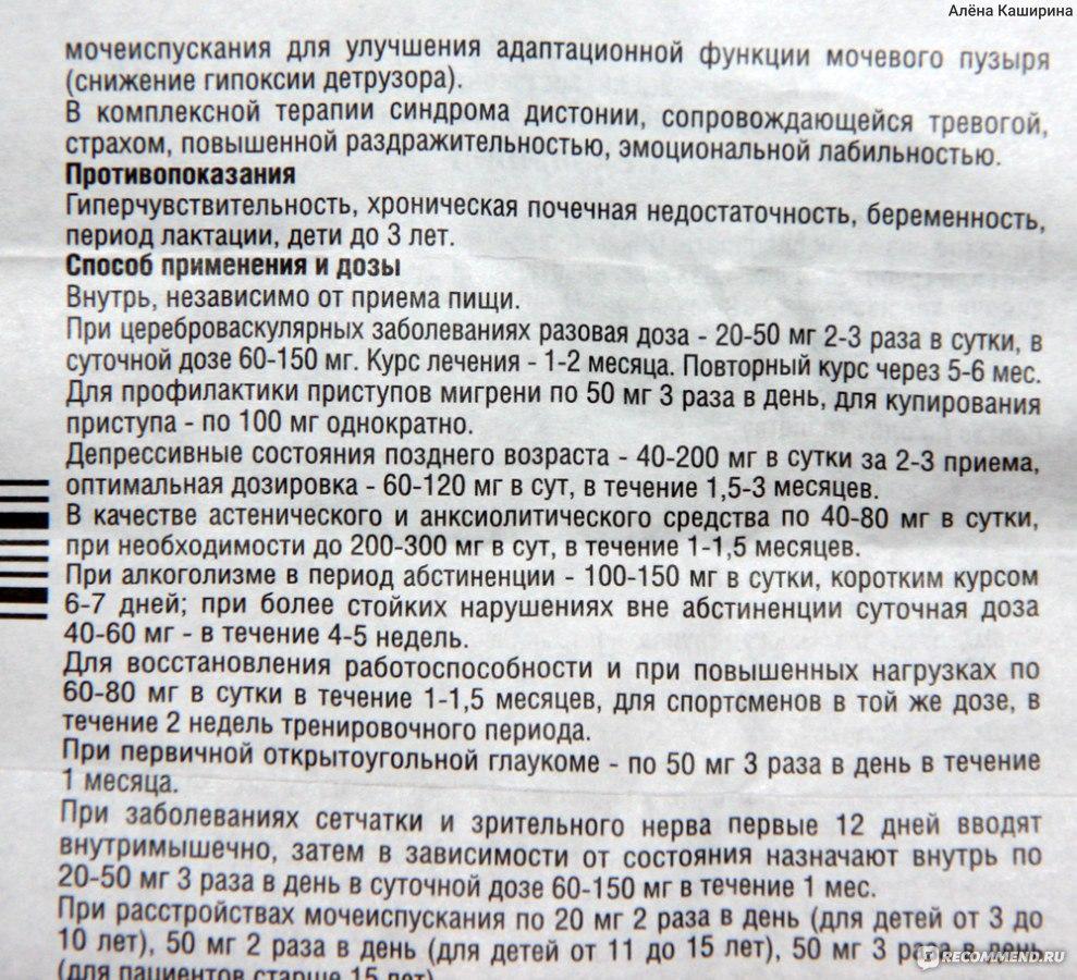 Инструкция лекарства пикамилон