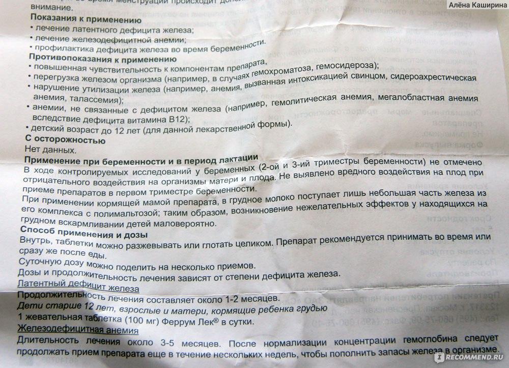 Антигистаминное средство для беременных 87