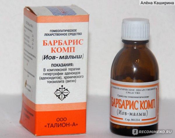 Гомеопатия талион-а иов малыш «