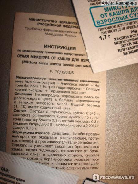 Сухая микстура от кашля беременным 58