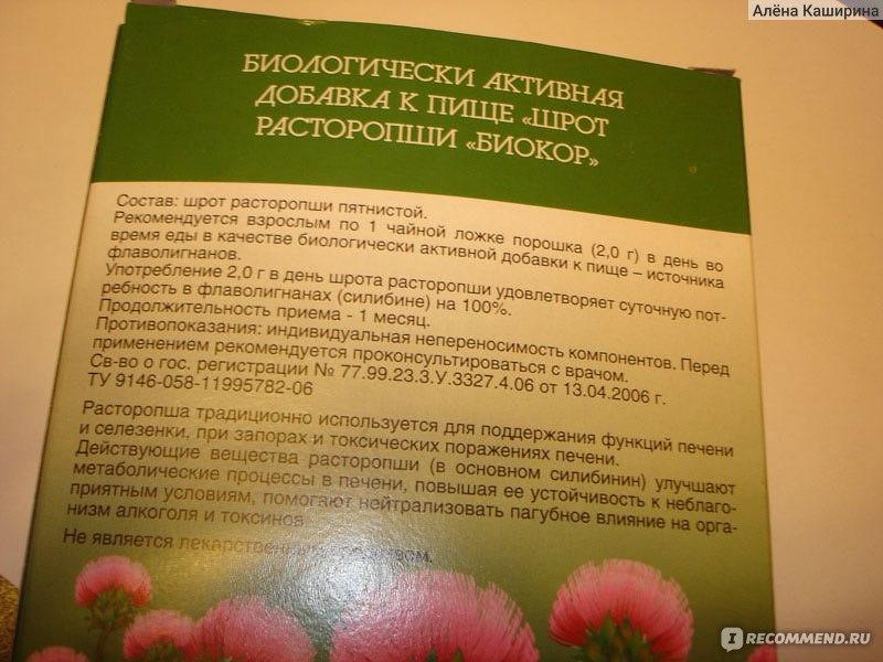 semena-rastoropshi-pri-psoriaze