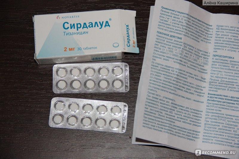 Инструкция таблетки сирдалуд