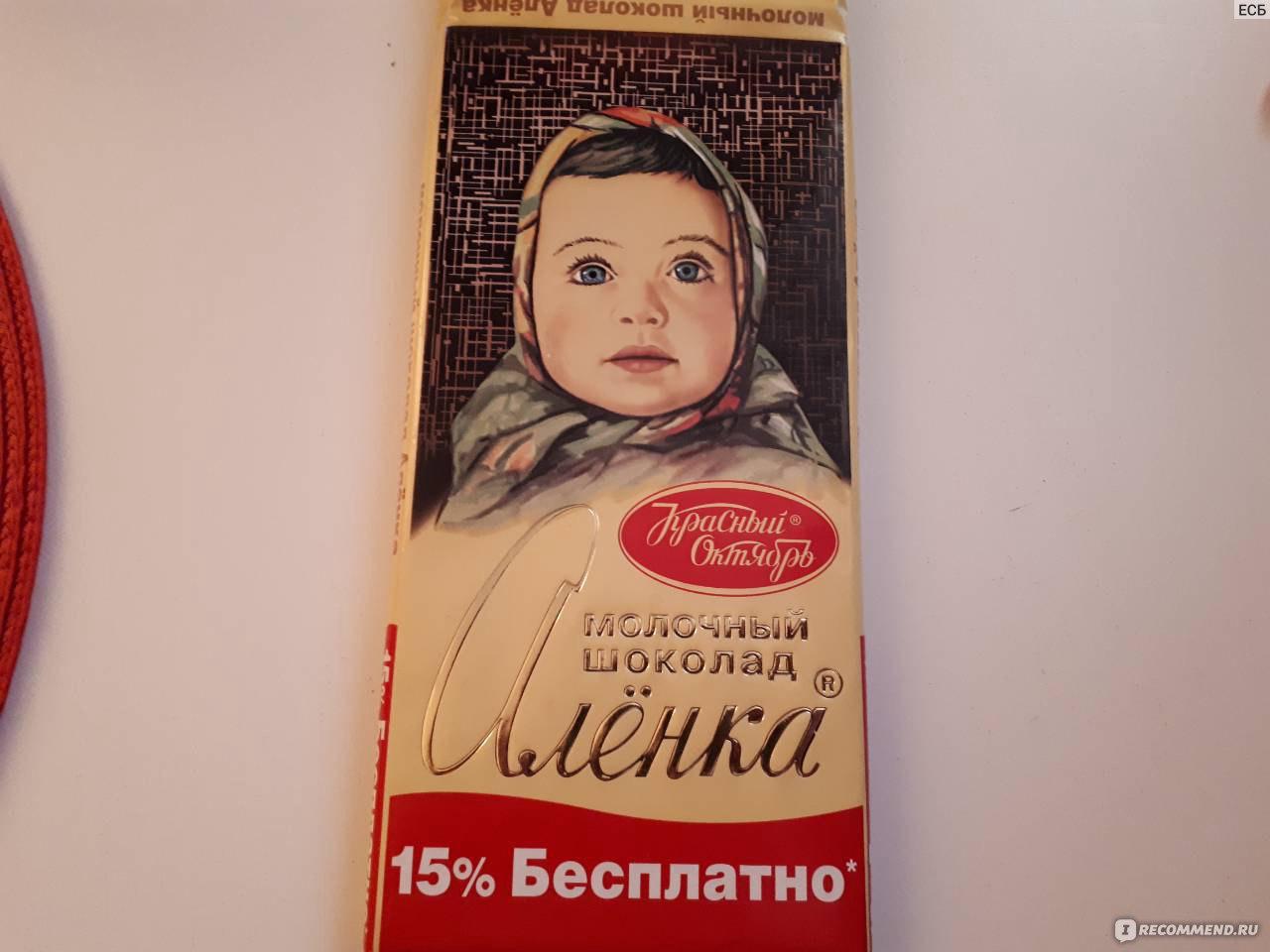 шоколад аленка оригинал фото этом месте будут