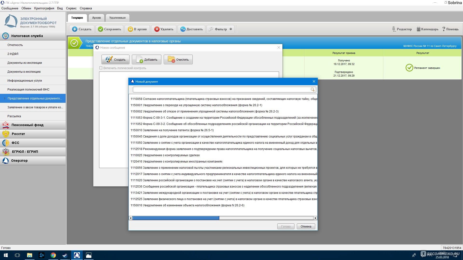 Аргос электронная отчетность отзывы сотрудников решение задач по бухгалтерии онлайн по бухгалтерии